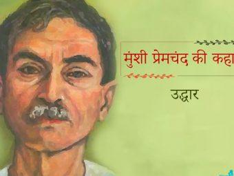 मुंशी प्रेमचंद की कहानी : उद्धार | Uddhaar Premchand Story in Hindi