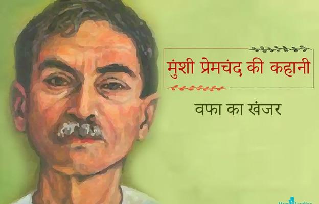 Wafa Ka Khanjar Premchand Story in Hindi
