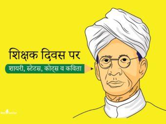 100+ टीचर्स डे पर शायरी, स्टेटस, कोट्स व कविता | Best Teachers Day Quotes, Wishes, Shayari And Poems In Hindi