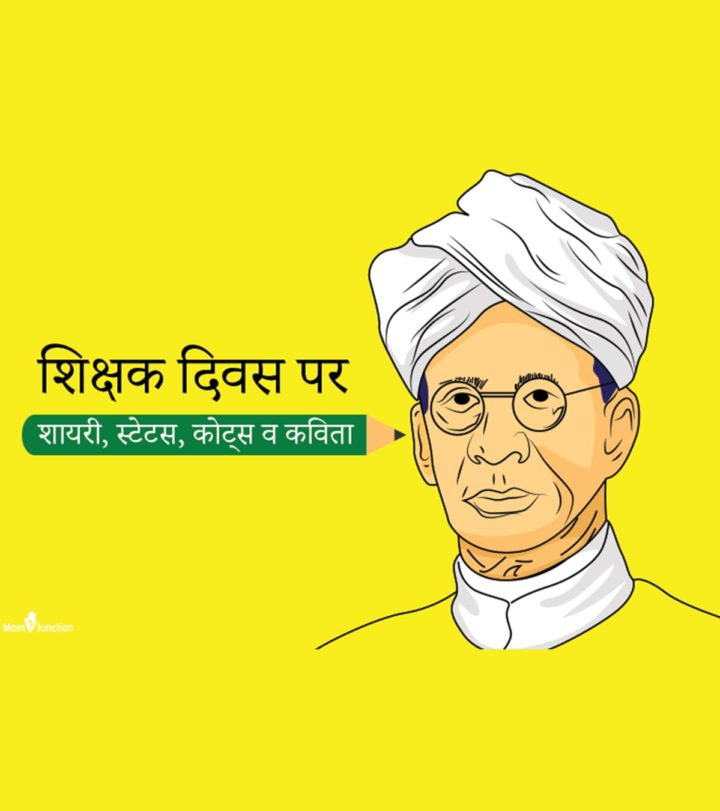 Best Teachers Day Quotes, Wishes, Shayari And Poems In Hindi