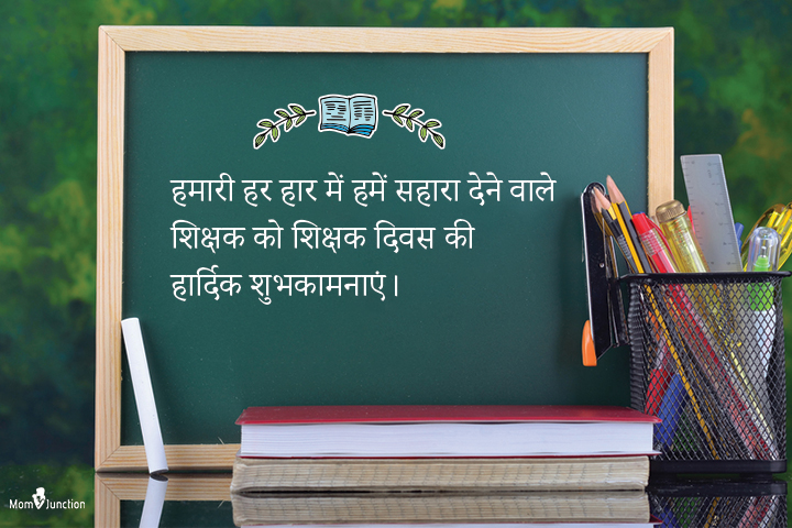 Happy Teachers Day to the teacher who supported us in every defeat