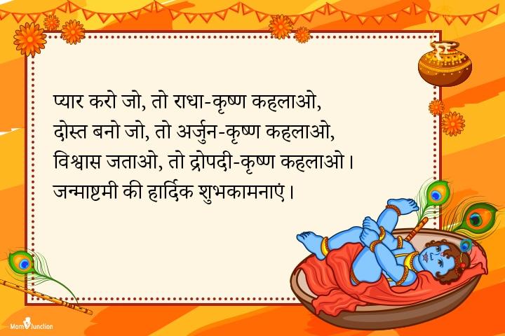 If you love then call it Radha-Krishna