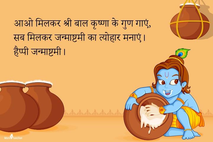 Lets sing the praises of Shri Bal Krishna together