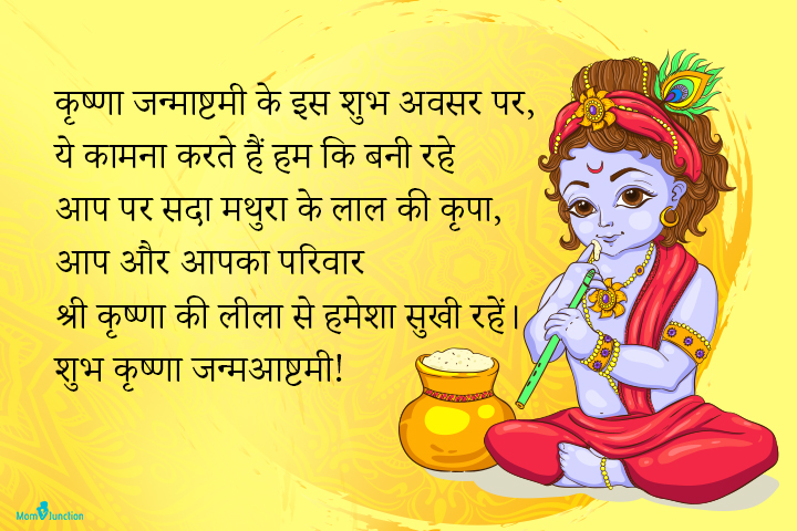 On this auspicious occasion of Krishna Janmashtami, we wish that you may always be blessed by Lal of Mathura.