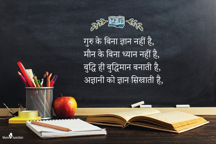 Without Guru there is no knowledge