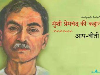 मुंशी प्रेमचंद की कहानी : आप-बीती | Aap Beeti Premchand Story In Hindi