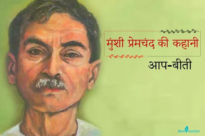 Aap Beeti Premchand Story In Hindi
