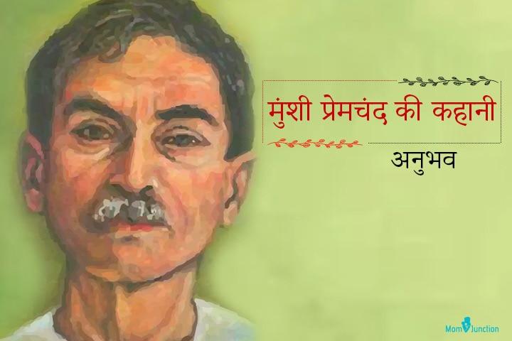 Anubhav Premchand Story In Hindi