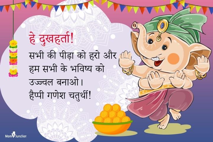 Best Ganesh Chaturthi Quotes In Hindi
