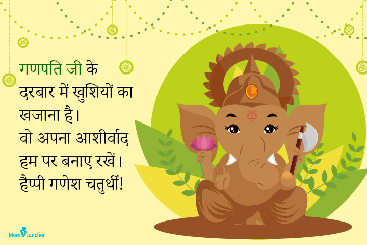 Best Ganesh Chaturthi Quotes In