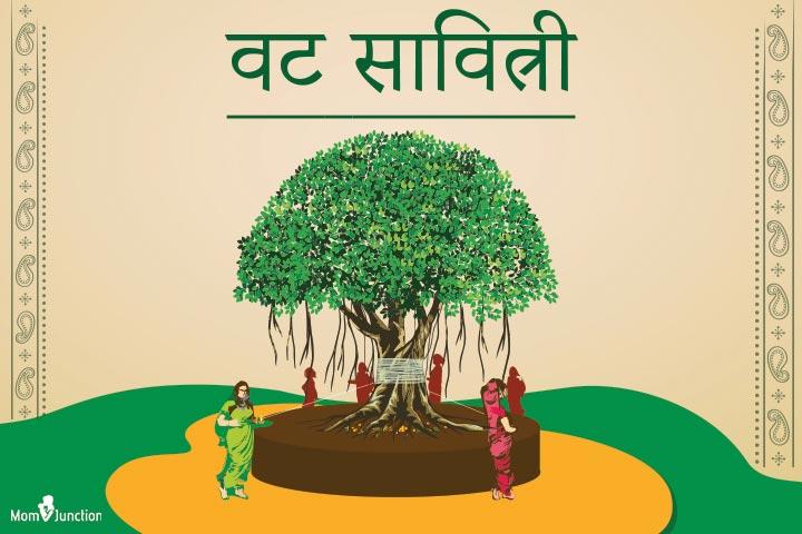 Vat Savitri Vrat Katha In Hindi