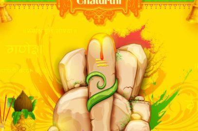 100+ गणेश चतुर्थी की हार्दिक शुभकामनाएं, कोट्स, शायरी व स्टेटस | Happy Ganesh Chaturthi Wishes In Hindi